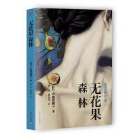 正版图书 无花果森林(日本经典文学系列)