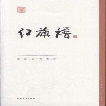 小说 中国当代小说 红旗谱( 货号:751531264) 正品保证