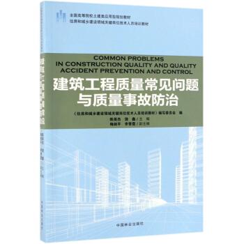 建筑工程质量常见问题与质量事故防治