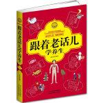 跟着老话儿学养生(全世界都在效仿的中国养生理念,打开祖辈儿的话匣子,和爷爷奶奶念长寿秘诀有奇效!)
