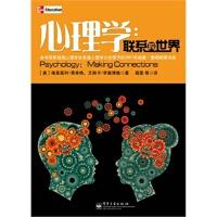 心理学:联系的世界(全彩) 格里高利・费希特(Gregory J.Feist),艾丽卡・罗森博格 9787121170737 电子工业出版社