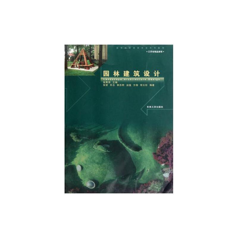 园林建筑设计(江苏省精品课程) 正版图书 张青萍