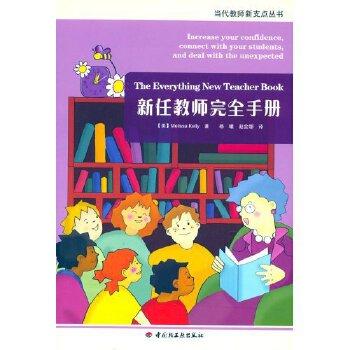 新任教师完全手册/当代教师新支点丛书