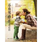 养育男孩(母亲版)(电子书)