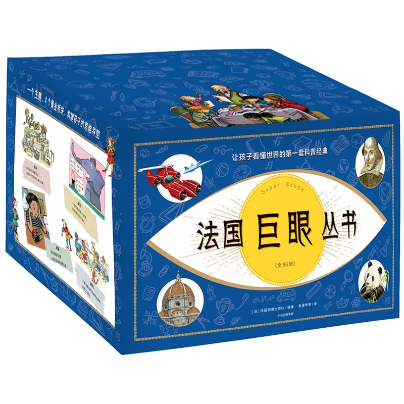 法国巨眼丛书:让孩子看懂世界的第一套科普经典(全56册)百年老社法国纳唐出版社经典之作,在全球销量超过100万册。不止是传输硬知识,更重视健全孩子的人格,重人文关怀。