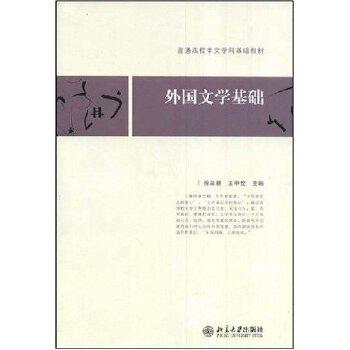 普通高校中文学科基础教材――外国文学基础