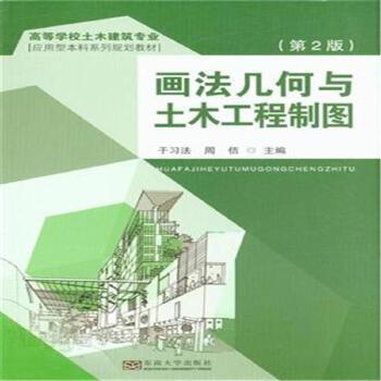 《画法几何与土木工程制图-(第2版)-(含光盘)》