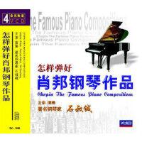 商城正版 怎样弹好肖邦钢琴作品 先恒 4VCD