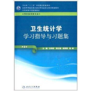 卫生统计学学习指导与习题集(附光盘供预防医学类专业用第2版全