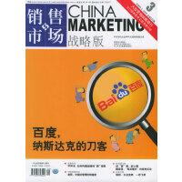 销售与市场:百度,纳斯达克的刀客(赠销售与市场案例版光盘一张)(2006年3月中旬刊・总第224期)