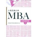 上海交通大学MBA经典案例集5