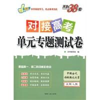 天利38套(2016人教中国古代诗歌散文欣赏)--对接高考单元专题测试卷-语文 北京天利考试信息网 9787223024174 西藏人民出版社