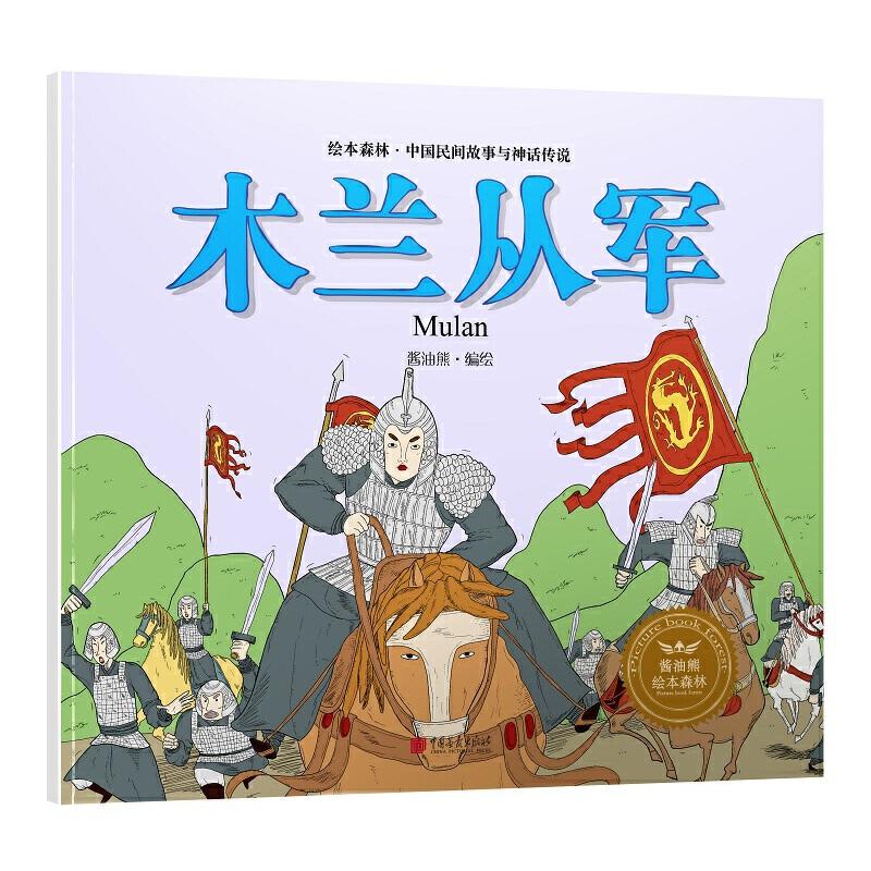 绘本森林-中国民间神话故事之《木兰从军》图片