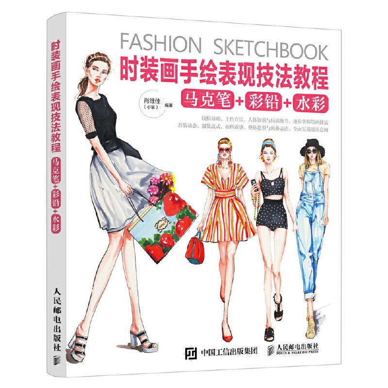 时装画手绘表现技法教程