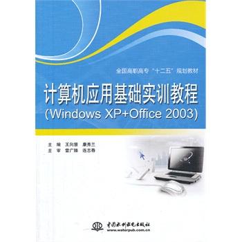 计算机应用基础实训教程-(Windows XP+Office 2003)