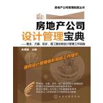 房地产公司设计管理宝典(电子书)
