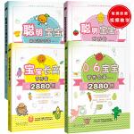 2880例(共4册)宝宝长高营养餐+0~6岁宝宝营养食谱+聪明宝宝的营养餐+聪明宝宝辅食添加方案