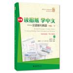 新编读报纸学中文--汉语报刊阅读  中级·下