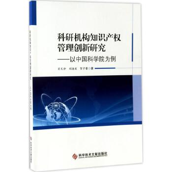 科研机构知识产权管理创新研究-以中国科学院为例