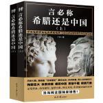 言必称希腊还是中国(全两册,当当网全国独家销售)一部人类文明的史诗