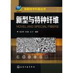 高新技术科普丛书--新型与特种纤维