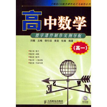 高中数学教学课件制作实例导航(高一)(附cd-rom光盘一张)