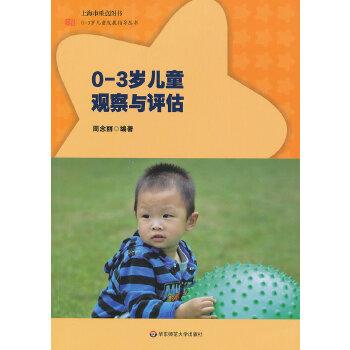 0—3岁儿童观察与评估