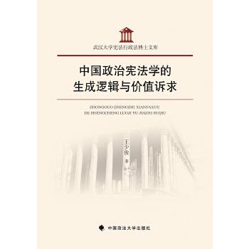 中国政治宪法学的生成逻辑与价值诉求