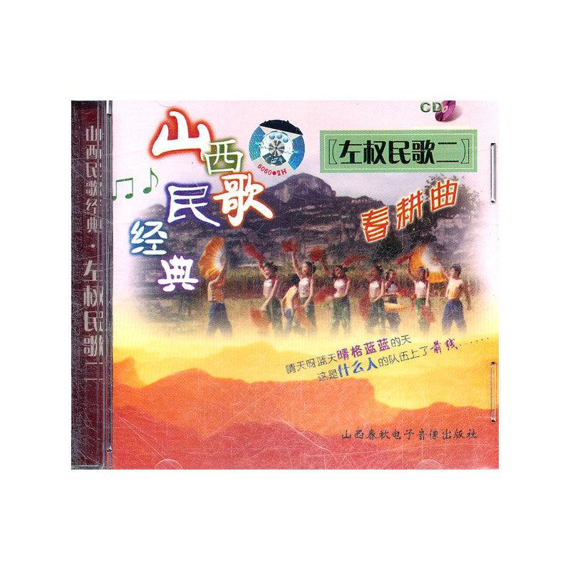 山西民歌经典:左权民歌二/春耕曲(cd)
