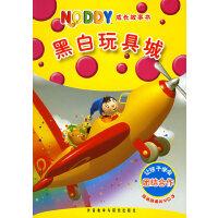 黑白玩具城(附VCD光盘一张)(注音版)――NODDY成长故事书
