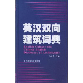 英汉双向建筑词典