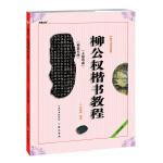 中国书法培训教程 柳公权《神策军碑》《玄秘塔》楷书教程