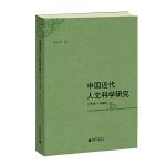 中国近代人文科学研究(1815—1949)