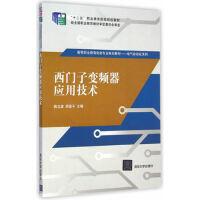 正版图书 西门子变频器应用技术 高等职业教育电类专业规划教材   电气自动化系列