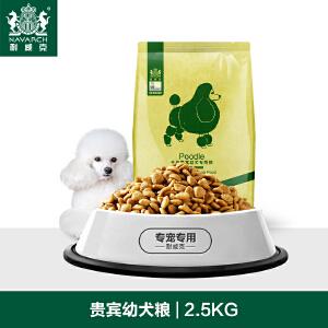 耐威克 泰迪贵宾狗粮幼犬专用2.5KG