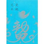 梦落华枕——金代瓷枕艺术