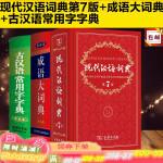 现代汉语词典第7版+古汉语常用字字典(第5版)+成语大词典 单色本 商务印书馆