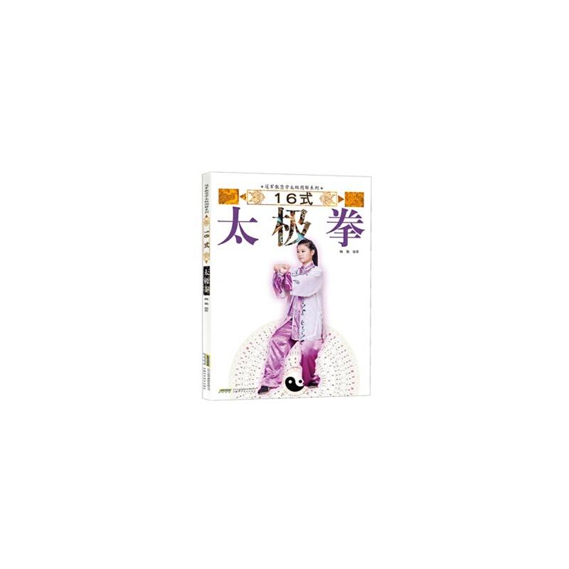 《冠军教您学太极图解系列:16式太极拳》杨艳
