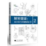 解密健康:来自医生的健康家书2 艾叶草阅读