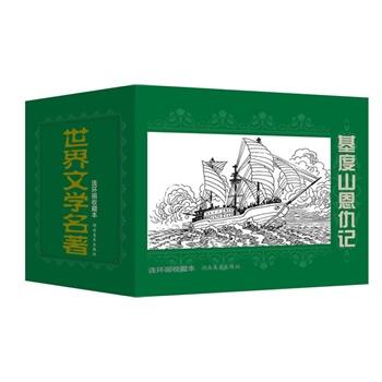 世界文学名著连环画收藏本 基度山恩仇记(共5册)