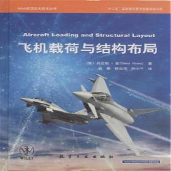 《飞机载荷与结构布局(