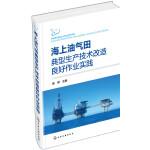 海上油气田典型生产技术改造良好作业实践