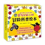 奇先生妙小姐·冒险科普绘本(8册)(10.18—11.2领券下单,立减10元,抢完为止)