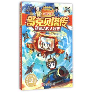《舒克贝塔传(郑渊洁四大名传)/经典童话系列》