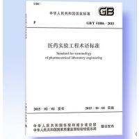 GB/T 51086-2015 医药实验工程术语标准