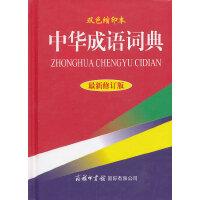 中华成语词典(最新修订版・双色缩印本)