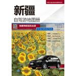 2017中国分省自驾游地图册系列――新疆自驾游地图册