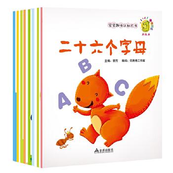 0-6岁宝宝聪明屋,智力训练生活习惯亲子早教阅读