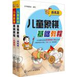 儿童象棋基础教程(套装共2册)