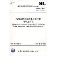 SL176-2007水利水电工程施工质量检验与评定规程